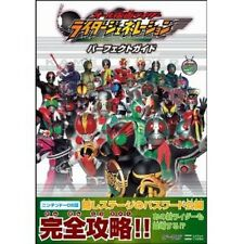 All Kamen Rider Rider Generation perfect guide book / DS