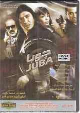 Jouba: Dalia Buheri, Mustafa, Ghasan ~Palestinian Politics NTSC Arabic Movie DVD