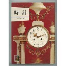 Classic Clock Japanese Illustrated Encyclopedia Book