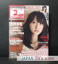 『ENTAME 10/2013』 SKE48 Rena Matsui Haruka Shimazaki Anna Iriyama Mizuki Hoshina