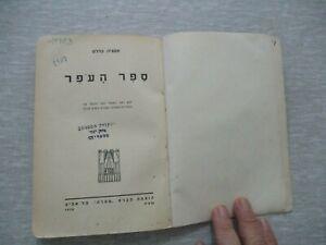 The Ofer book, Hebrew Scout movement,A. Berlas, 1st edit.,Palestine, 1938. cs629
