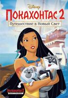 Pocahontas 2: Journey To A New World/Покахонтас 2 (DVD, 2013) Russian,English