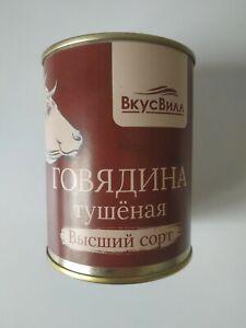Beef stew extra quality (tushonka)