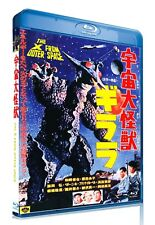 THE X FROM OUTER SPACE (English subtitled)  BluRay
