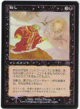 MTG Japanese Foil Snuff Out Mercadian Masques NM-