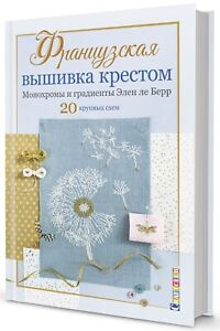 French Cross Stitch Monochrome and cameos Helene le Berre Patterns Russian Book