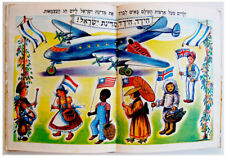 1960 Israel LITHOGRAPH Hebrew CHILDREN Alphabet JEWISH BOOK Judaica ALEF BET