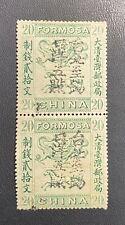 China Formosa Dragon & Horse 1888 issue green Taipei to Sikow pair ; rare.......
