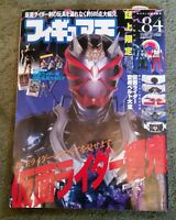 Kamen Rider WORLD MOOK #84 ~ Cosmic Artifacts Ray Rohr Estate