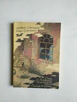 1989 Strugatsky Hotel At The Dead Mountaineer Roadside Picnic Novel Russian Book