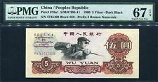 China ( Peoples Republic ) 1960, 5 Yuan, Dark Black, P876a1, PMG 67 Superb UNC