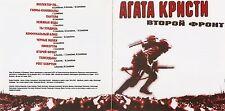 Agata Kristi - Vtoroi Front (CD)