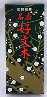 梅栄堂 Baieido - Incienso Japones - Kobunboku 200 Varillas - Fabricado en Japón