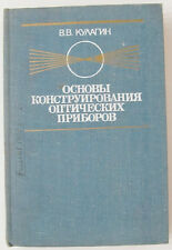 RRR Fundamentals of designing optical devices / Russian Book Textbook instrument