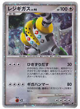 Regigigas Holo Pokemon Card 11th Movie Promo 009/009
