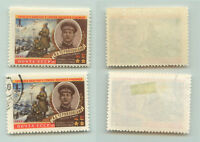 Russia USSR 1960 SC 2322  Z 2317 MNH and used . e6947
