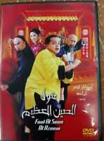 Fool Al Seen Al Azeem, Great Beans of China (DVD - Edizione: Araba) Usato