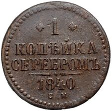 Rare Defect! RUSSIAN EMPIRE NICHOLAS I 1 Kopek 1840 CM