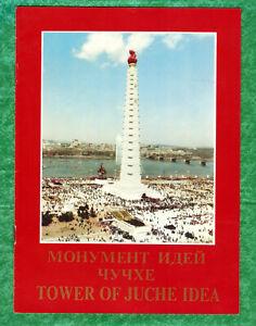 AD North Korea Juche Propaganda tower Kim Il-sung Brochure 1982