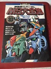 Gundam B-club Special Original Issue Design Book 1988