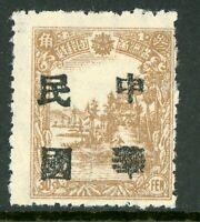 China 1946 Manchukuo Local Overprint Mint J113 ⭐⭐⭐⭐⭐