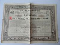 4% Anleihe der Wladikawkas-Eisenbahn-Gesellschaft-125 Rubel-1885