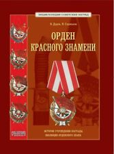 Russian Order of the Red Banner_Book from the Best Series on Soviet awards!