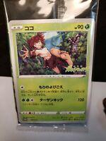 POKEMON CARDS  PROMO Koko Holo Movie2020 set CARD TCG 106/S-P Japanese FREE S/H
