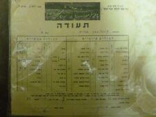 "LOT 2 Mikveh Israel SCHOOL CERTIFICATE & ELIYAHO KRAUZA SIGNATURE 1940"" ISRAEL"