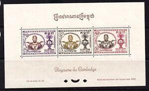 Cambodia, 67a King Ang Duong, SS Souvenir Sheet of 3, 1958 mint NH nice addition