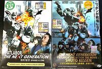 The Next Generation Patlabor (0 - 12 End + Movie) ~ All Region ~ Brand New Seal