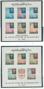 Afghanistan SC # 583-593 Malaria Eradication ,Imperforated Souvenir sheets.  MNH