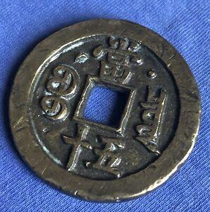 Qing-Dynastie China Ancient Bronze Xian Feng Zhong Bao 50 Cash Coin 41.92 mm