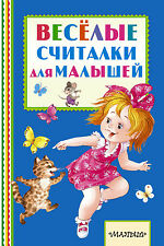 *NEW* ВЕСЕЛЫЕ СЧИТАЛКИ ДЛЯ МАЛЫШЕЙ Михалков (Mikhalkov) Russian Book For Babies