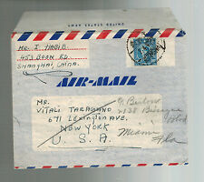 1947 Shanghai China Lettersheet Cover Jewish Ghetto to USA Isaac Habib Judaica