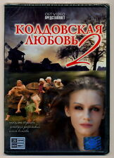 Колдовская любовь 2 season 2008 DVD Сериал TV series