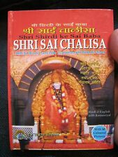 Shridi Sai Baba Chalisa Aarti Hindu Religion Book in Hindi English Roman Book