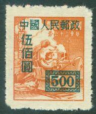 CHINA PRC : 1950. Scott #27a Perf 14. Very Fine, Mint No Gum as Issued. Cat $70.