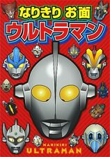 Impersonator Mask Ultraman Mask Collection Book w/Extra