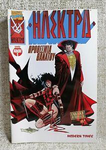 Electra Ηλέκτρα # 1 Marvel Comics Mike Deodato Greek Language 1998 MODERN TIMES