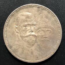 Russia 1913BC Rouble Silver Coin:  Nicholas II