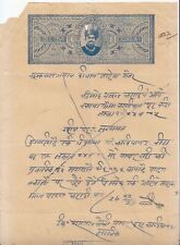 INDIA MAIHAR STATE STAMP PAPER OF EIGHT ANNAS