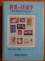 Japanese vintage stamp book catalog - Shellfish stamps of the world