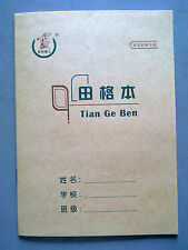 田格本36K Tian Ge Ben 36K – For Chinese word writing practice