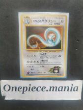 Japanese - Erika's Dragonair - No.148 - Holo - Rare - Pokemon Card - Gym Set