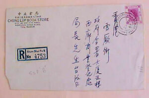 HONG KONG COVER  SHAM SHUI B 1960 BACKSTAMP