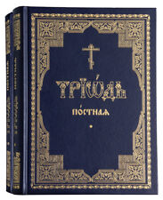 Lenten Triodion (Postnaya Triod).Триодь постная: в 2-х частях.Russian Orthodox