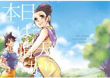 """DragonBall Doujinshi """" Honjitsu ha Seiten nari """" Goku Chichi"""