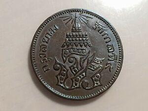 THAILAND SIAM RAMA V 2 ATT CS 1238 1876 SHARP DETAILS