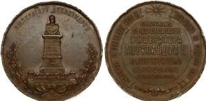Russia 1887 medal monument construction Alexander II Huge and Rare 77 mm